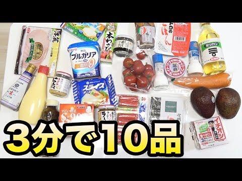 【限界】3分クッキングで料理10品作ることは可能か?