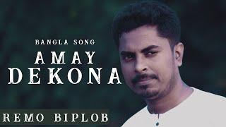 Amay Dekona Ferano Jabe Na Remo Biplob Mp3 Song Download