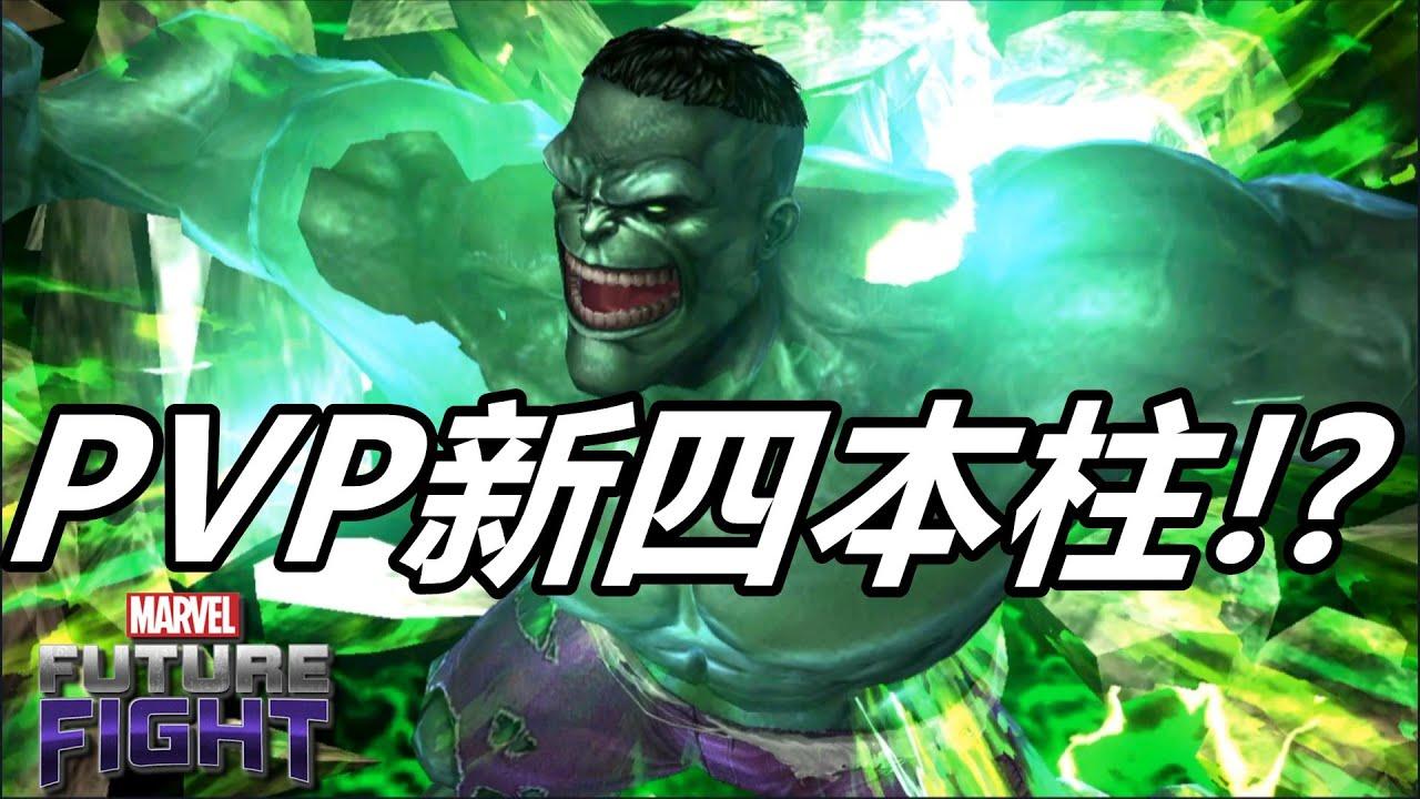 【漫威 未來之戰】自己打自己臉就是這麼爽 最新四本柱!! 天啟掰~  T3浩克 PVP配置 導覽 MARVEL Future Fight T3 Hulk  PVP GamePlay