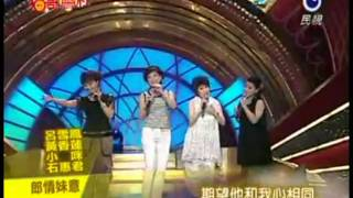 黃香蓮,石惠君,小咪,呂雪鳳(1)