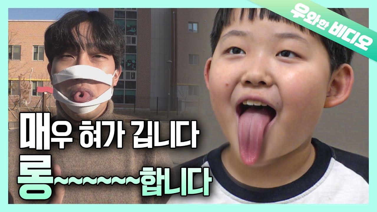 11살 혓바닥 영재, 혀 놀림에 자신 있는 분 다 뎀비세용~!┃A 11-Year-Old Tongue Controller, Currently Accepting Challenges!