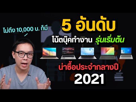 5 อันดับ โน้ตบุ๊คทำงาน สเปคคุ้ม น่าใช้ที่สุดกลางปี 2021 งบเริ่มต้นไม่ถึง 10,000 บาท