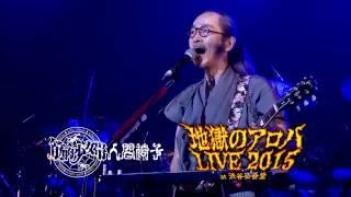LIVE Blu-ray&DVD 「地獄のアロハLIVE 2015 at 渋谷公会堂」 2016.8.17...