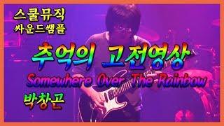 1st Swing Guitar festival,Park Chang Gon - Somewhere Over The Rainbow(Impellitteri)