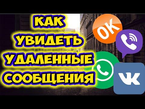 Как прочитать удаленные сообщения в контакте, Whatsapp, Viber, одноклассниках. Whats Removed без рут