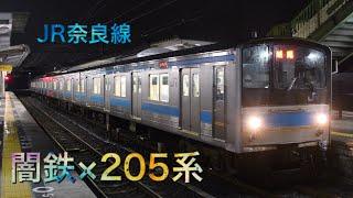 【JR奈良線】205系近ナラNE403編成普通城陽行き