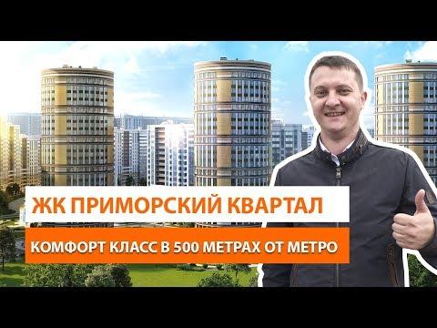 ЖК Приморский квартал от застройщиков Охта Групп и Мегалит. Обзор новостройки Спб