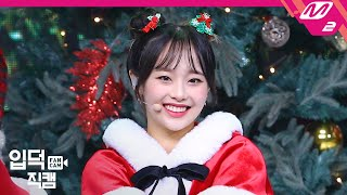 [입덕직캠] 이달의 소녀 츄 직캠 4K 'All I Want for Christmas Is You' (LOONA Chuu FanCam) | @MCOUNTDOWN