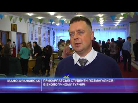 Прикарпатські студенти позмагалися в екологічному турнірі