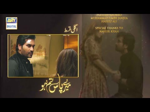 Meray Paas Tum Ho Episode 13 | Teaser | ARY Digital Drama