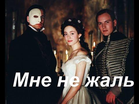 мюзикл - Призрак оперы(2 показ-Канцонетта)