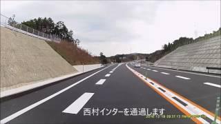 浜田・三隅道路開通 石見三隅~西村インター試走