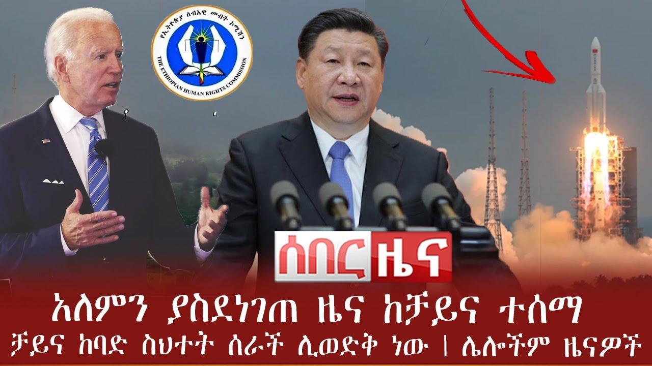 Download Ethiopia ሰበር ዜና - አለምን ያስደነገጠ ዜና ከቻይና ተሰማ ቻይና ከባድ ስህተት ሰራች ሊወድቅ ነው | ሌሎችም የዕለቱ ዜናዎች | Abel Birhanu