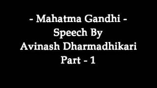 Mahatma Gandhi   Speech By   Avinash Dharmadhikari   Part 1