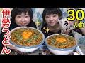 【大食い】三重県名物!伊勢うどん30人前!【双子】