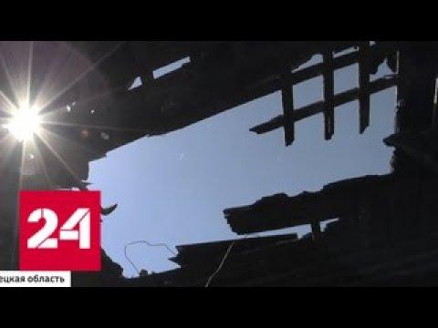 В Вашингтоне на обращения жителей Донбасса об обстрелах внимания не обращают - Россия 24