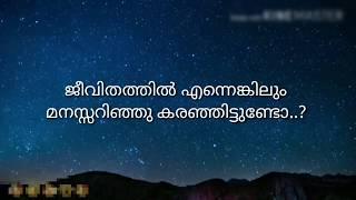 Sad Love Quotes in Malayalam/ WhatsApp status video.