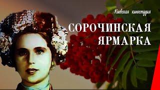 Сорочинская ярмарка / The Fair of Sorochintsy (1938) фильм смотреть онлайн