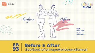 Before & After เรื่องเรือนร่างกับการดูแลใจก่อนและหลังคลอด | The Rookie Mom EP93