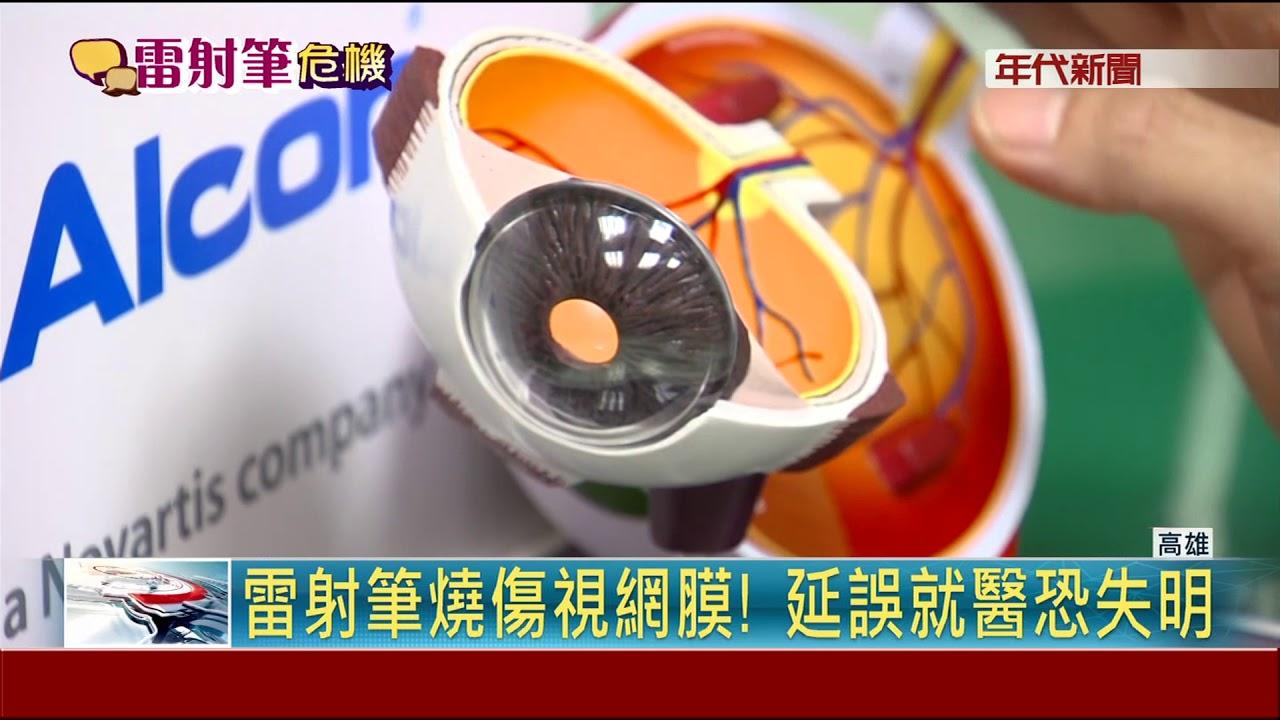 雷射筆嬉鬧射眼 男童視網膜燒傷險瞎 - YouTube