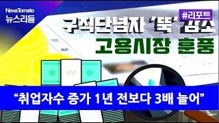 구직단념자 증감 2년새 절반 '뚝'…고용시장 훈풍