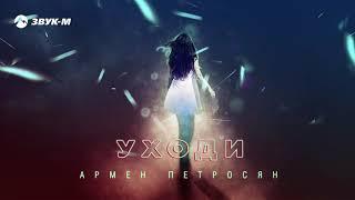 Армен Петросян - Уходи | Премьера трека 2020