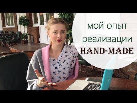 Мой опыт продажи HAND-MADE!