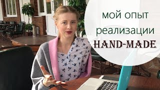видео Как продать handmade?