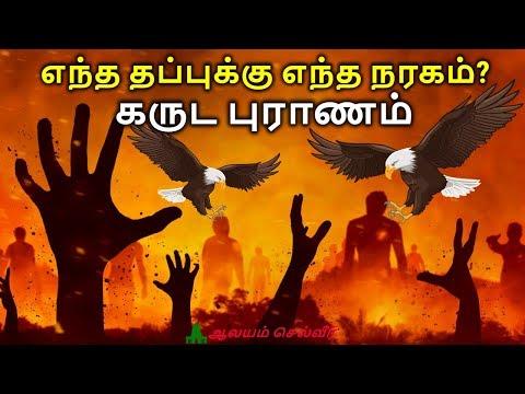 எந்த தப்புக்கு எந்த நரகம்?  கருட புராணம் தண்டனைகள் | Garuda Purana Punishments In Tamil