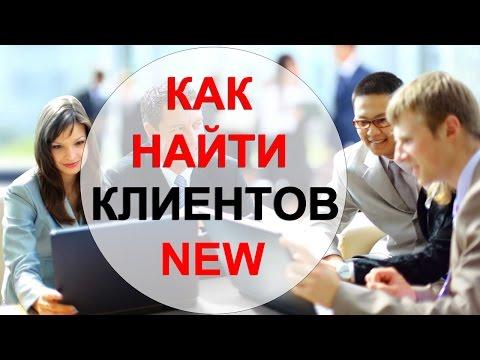 Workle Как найти клиентов Самый лучший способ поиска клиентов