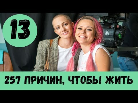 257 ПРИЧИН, ЧТОБЫ ЖИТЬ 13 СЕРИЯ (сериал, 2020) Анонс и Дата выхода