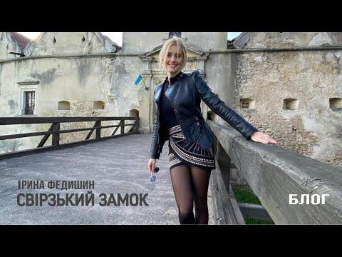 Ірина Федишин [ Блог] Екскурсія