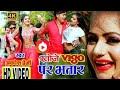 #Awadesh Premi 2019 Hit Song - Chori Kake Singar Khoje Vigo Par Bhatar- छोरी कके सिंगार खोजे वीगो पर