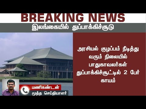 BREAKING: இலங்கை தலைநகர் கொழும்புவில் துப்பாக்கிச்சூடு #Srilanka #Colombo #MahindaRajapaksa #Ranil
