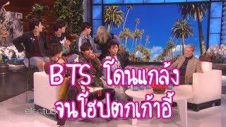 BTS โดนแกล้งจนโฮปตกเก้าอี้ (EllenShow – FULL)