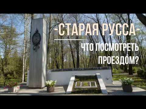 Города России: СТАРАЯ РУССА за 1 минуту// Что посмотреть в городе проездом?