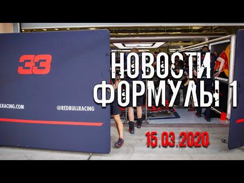 Новости Формулы 1. От 15 Марта 2020 года.