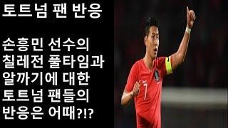 (토트넘 팬 반응) 손흥민 선수의 알까기가 너무 잔인하다는 토트넘 팬들!?