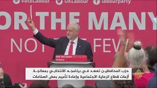 حزب المحافظين الحاكم ببريطانيا يعلن برنامجه للانتخابات