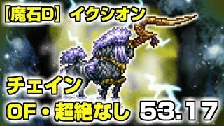 【FFRK】魔石D イクシオンの記憶(53秒17) チェイン・超絶・OFなし
