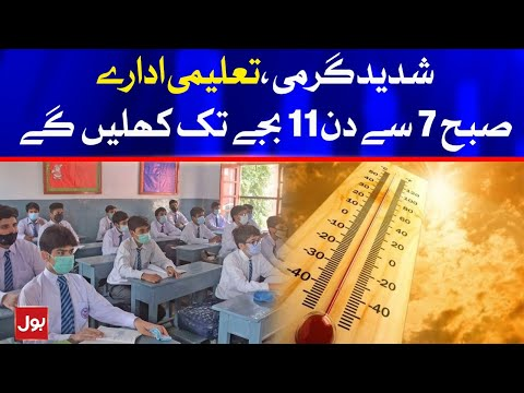 New Timing Of Federal Government Schools