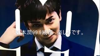 「嵐」の松本潤(33)が主演を務め、16年4月期に放送して好評を集...