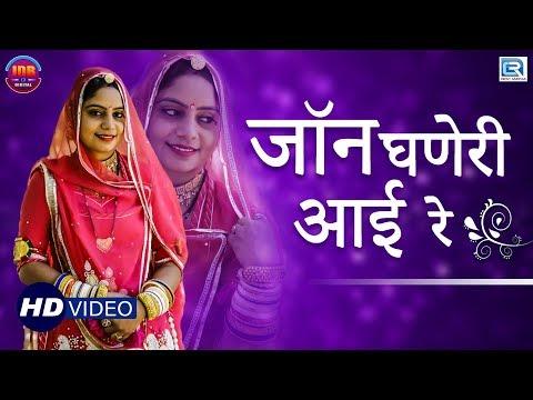 Geeta Goswami Latest Vivah Geet: जॉन घणेरी आई रे   HD VIDEO   Rajasthani Vivah Geet   RDC Rajasthani