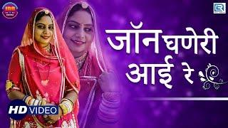 Geeta Goswami Latest Vivah Geet: जॉन घणेरी आई रे  Hd
