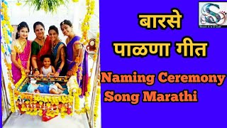 पाळणा गीत 💕Naming ceremony song marathi | Barase Palna Written &sung by Shreya Nadhe