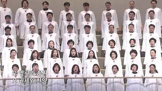 [사랑의교회] 오직 예수-영광찬양대