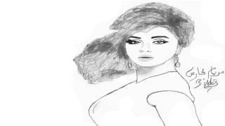 MYRiAM FARES - Halla Yal Sabaya  |   ميريام فارس - هالله يا الصبايا