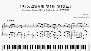 『チェンバロ協奏曲 第1番 第1楽章』(Bach, BWV 1052 1st mov.)(ピアノ楽譜)