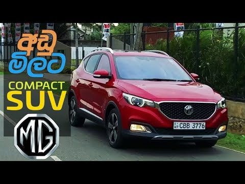 MG ZS 2018 (Sinhala) Review from ElaKiri.com