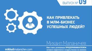 Как привлекать людей в сетевой бизнес? 3 главных навыка, необходимых для привлечения партнеров